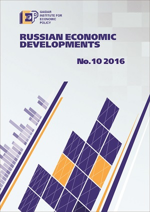 Russian Economic Developments №10, 2016