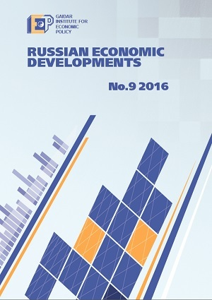 Russian Economic Developments №9, 2016