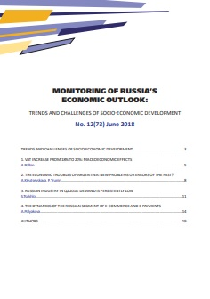 Monitoring of Russia's Economic Outlook No.12(73) June 2018
