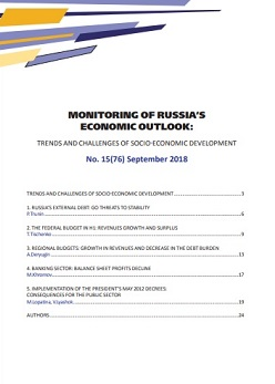 Monitoring of Russia's Economic Outlook No.15(76) September 2018