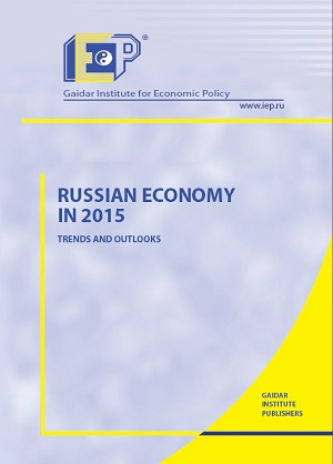 Russian Economy in 2015. Trends and Outlooks. (Issue 37)